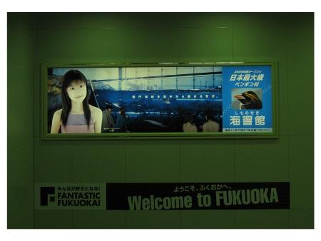 welcomefukuoka450.jpg