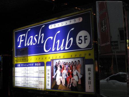 flashclub450.jpg