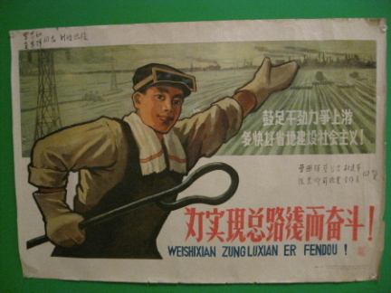 zhangruoyi432struggletoachievesocialism1958offsetpaper.JPG